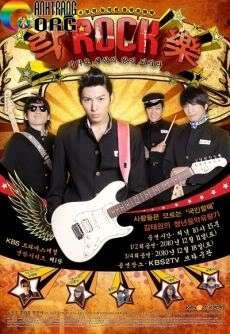 Rock-Rock-Rock-2010